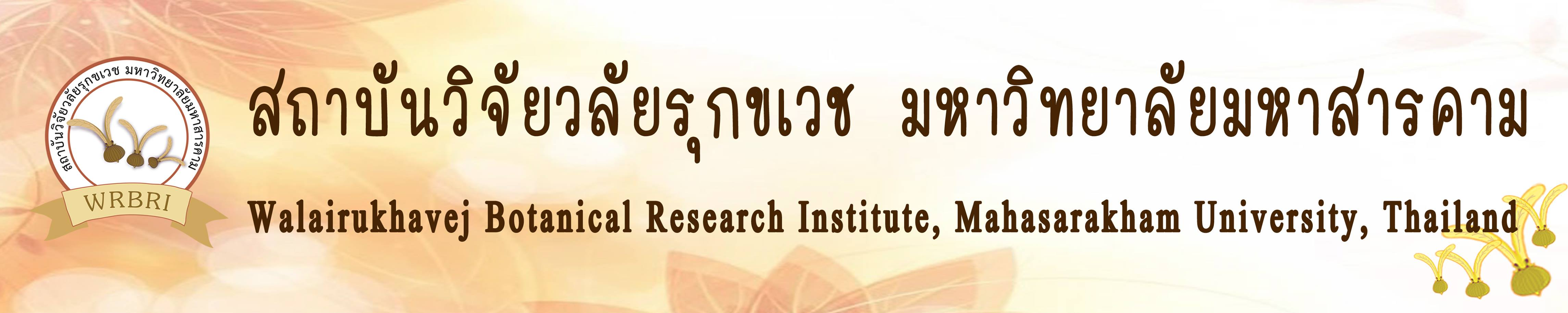 Walairukhavej Botanical Research Institute Mahasarakham University